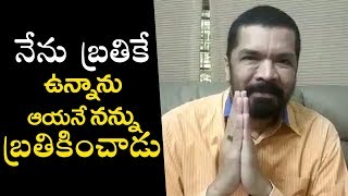 Posani Krishna Murali Gives Clarity About His Health Condition | Posani Latest
