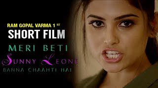 Download Ram Gopal Varma's First Short Film | Meri Beti SUNNY LEONE Banna Chaahti Hai | 2017 Short Film | RGV 3Gp Mp4