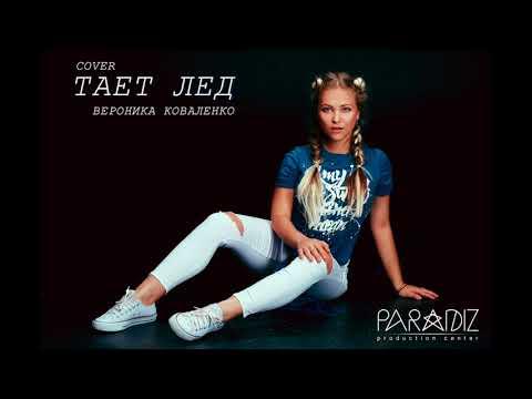 ГРИБЫ - ТАЕТ ЛЕД (ВЕРОНИКА КОВАЛЕНКО Cover/Кавер)