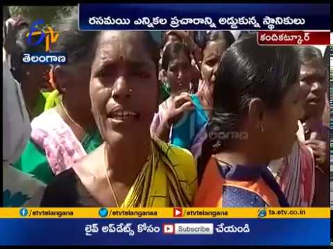 Kandikatkur Villagers Blocks Rasamayi's Election Campaign | at Sircilla