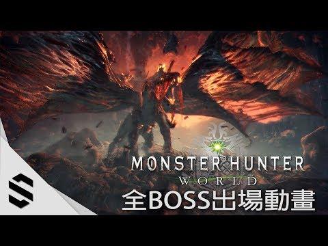 【魔物獵人:世界】全BOSS出場動畫 - PS4 Pro高流暢60FPS版本 - 怪物獵人:世界 - Monster Hunter:World - MHW - 最強2K無損畫質