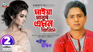 Maiya Manush Emon Jinish - Sharif Uddin - Full Video Song