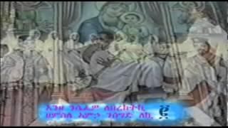 Ethiopan Ortodox Tewahido Mezmur Selam Leki