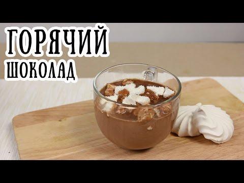 Горячий шоколад [ CookBook   Рецепты ]