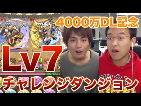 【パズドラ】チャレンジダンジョン Lv7に挑戦!【4000万DL記念】