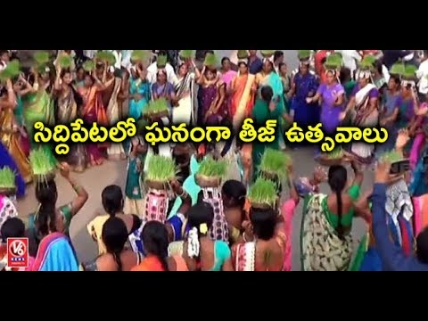 Teej Festival Celebrations Begins In Jillelagutta Village | Siddipet District | V6 News