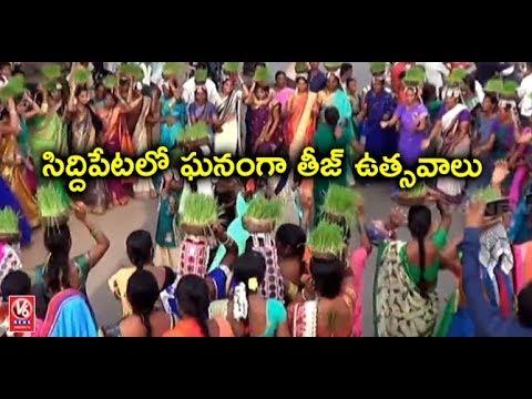 Teej Festival Celebrations Begins In Jillelagutta Village | Siddipet District | V6 News