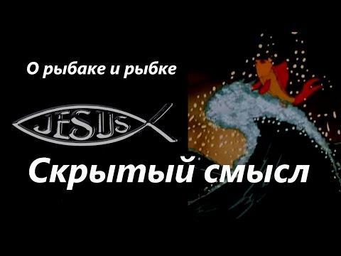 михаил казиник о рыбаке и рыбке
