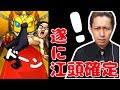 遂に江頭2:50確定演出キタ------!!討爆伝100連!!