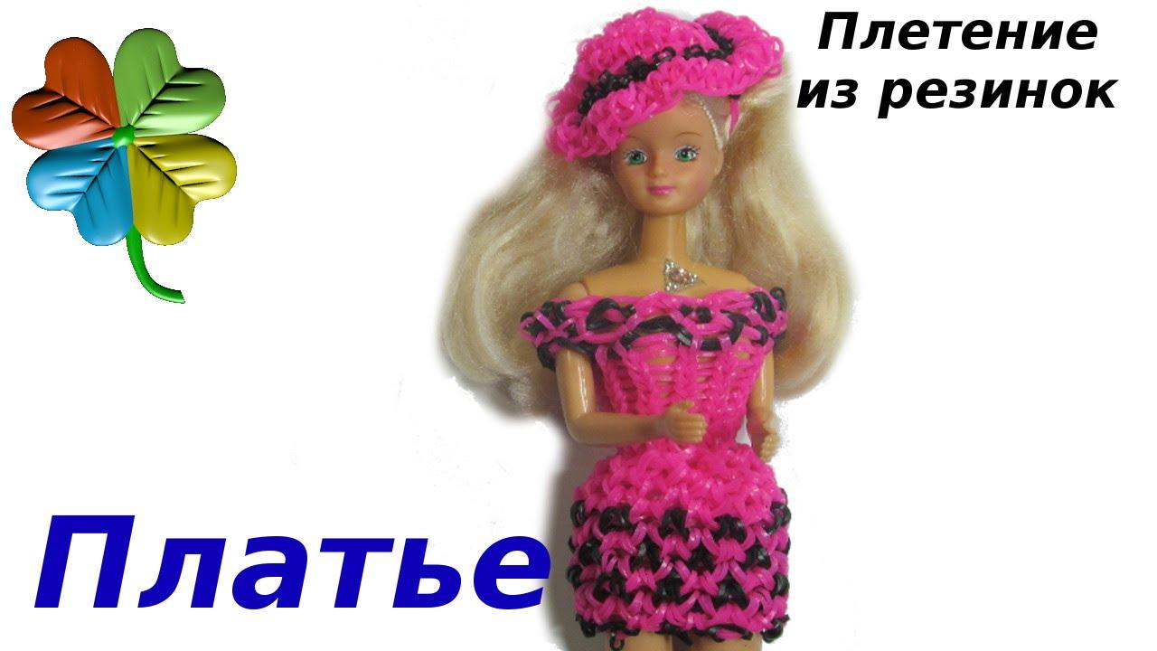 Как из резинок сделать платье для куклы