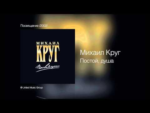 Михаил Круг и Вика Цыганова - Постой, душа - Посвящение /2002/