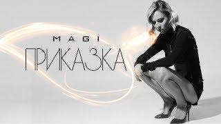 Маги Джанаварова - Приказка