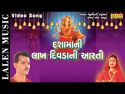 Lakh Lakh Divada Ni karu Arti By Gagan Jethava | Dasha Maa Songs | Gujarati Aarti Dhun