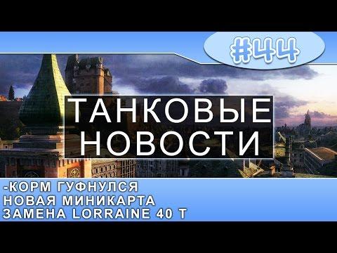 [WoT | World Of Tanks] Танковые Новости - №44 -КОРМ гуфнулся, Новая Миникарта, Замена Lorraine 40 T