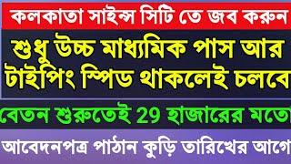 Wb job news || Kolkata science city job news