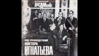 Victor Ignatiev and his Orchestra (Full LP album) Виктор Игнатьев