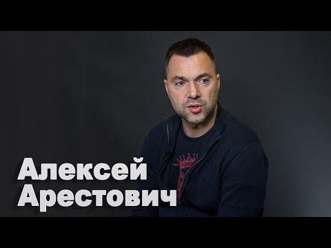 """Игра Путина рассчитана до 2030 года, """"веселье"""" только наступает – Алексей Арестович"""