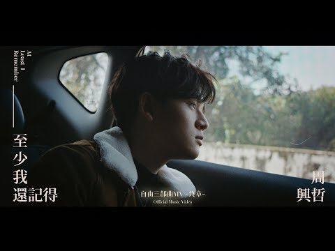 Eric周興哲《至少我還記得 At Least I Remember》Official Music Video