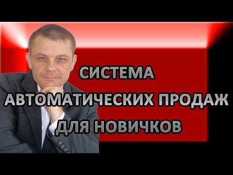 Система автоматических продаж для новичков (Евгений Вергус)