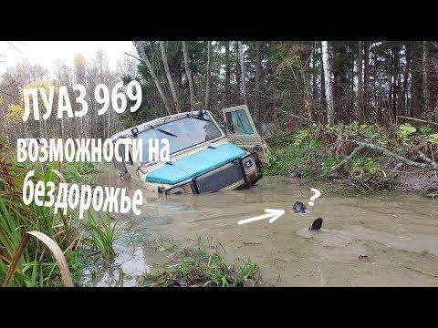 Возможности ЛУАЗ 969 на БЕЗДОРОЖЬЕ   Авто за 50000 рублей круче любого джипа.