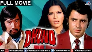 Dhund - Bollywood Full Movie | Zeenat Aman Movies | Sanjay Khan | Bollywood Thriller Movies