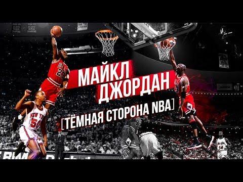 ГЛАВНАЯ ЗАГАДКА NBA И ТАЙНА МАЙКЛА ДЖОРДАНА! ЗАЧЕМ МАЙКЛ ЗАВЕРШАЛ КАРЬЕРУ НА ПИКЕ