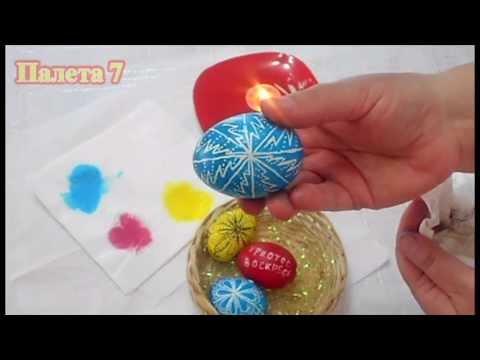 Farbanje jajca - Vosocno jajce - Paleta 7
