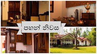 Pahan Niwasa | Vajira Wickramasinghe