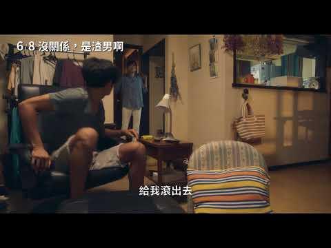 6/8【沒關係,是渣男啊】短版中文預告