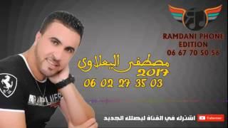 Mustapha El Yaalaoui 2017   Fzinek rani nkhmam   Reggada (Edition ramdani)