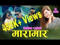 New Nepali Song Maramar Melina Rai & Gopal Nepal Gm Ft.Ramji Khand 2018 MP3