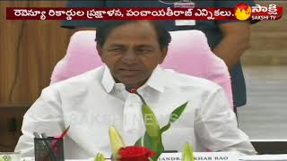 CM KCR Meeting with Collectors In Pragathi Bhavan  || Sakshi TV