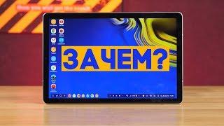 Samsung Galaxy Tab S4 - КТО ЕГО КУПИТ???