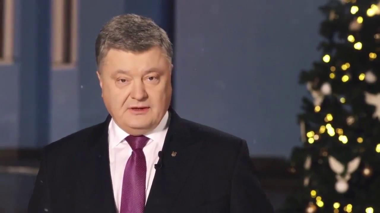 2017 поздравление порошенко