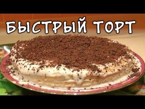 Как приготовить легкий торт - видео