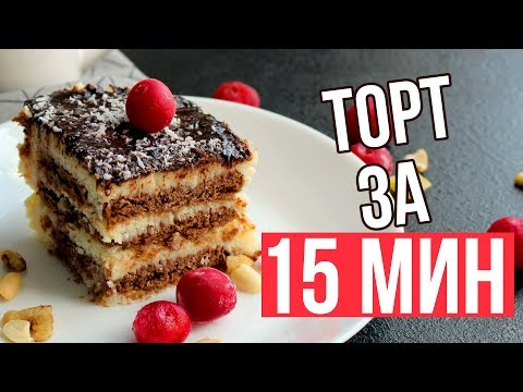 ТОРТ БЕЗ ВЫПЕЧКИ за 15мин Кокосово-шоколадный