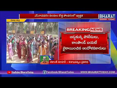 Vishaka Locals Protest Against Sai Marine Aqua Industry | Visakhapatnam | Bharat Today