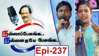 People are much attracted towards Acting/Music/Speech? | Nalla Pesunga Nalladhaye Pesunga-Epi 237