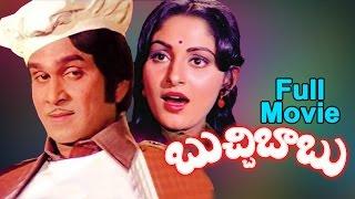 Buchi Babu Telugu Full Movie || ANR, Jayapradha, Mohan Babu, Dasari Narayana Rao