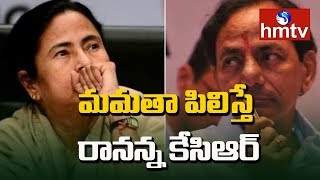 Mamata Banerjee Call to KCR For United India Rally In Kolkata | hmtv