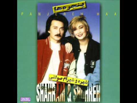 Shohreh & Shahram Solati - Panjereha | شهره و شهرام - پنجره ها video