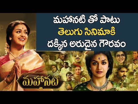 Mahanati Movie Gets Another Privilege | Savitri's Biopic | Keerthy Suresh | Samantha's Mahanati
