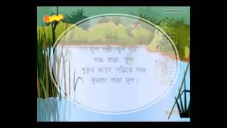 Bengali Nursery Rhymes fool pori fool pori