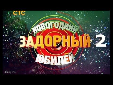Михаил Задорнов. Новогодний Задорный юбилей, часть 2