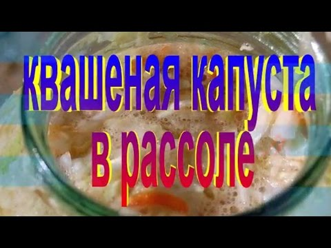 Вкусная ХРУСТЯЩАЯ КВАШЕНАЯ КАПУСТА  в рассоле. Рецепт приготовления капусты.