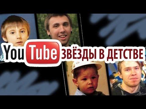 Звезды YouTube в детстве )))
