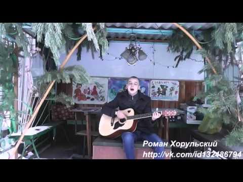 Роман Хорульский - Дай сигарету скорей