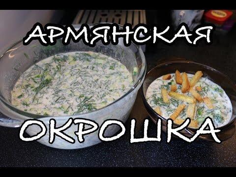 Окрошка, Армянская, Диетическая