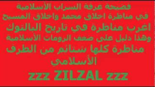 فضيحة بينار وروم السرداب في مناظرة ادمن روم زلزال جيسس