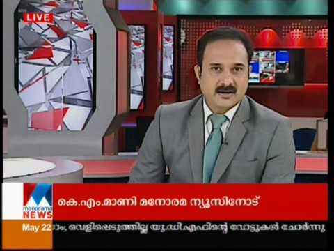 K M Mani | Manorama News